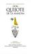Dom Quixote, de Miguel de Cervantes
